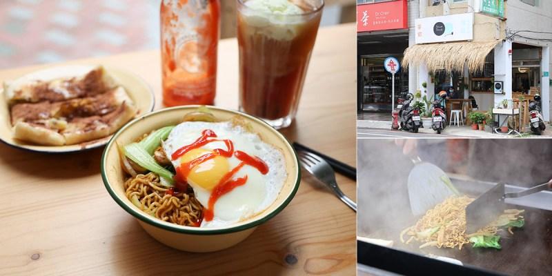 台南 本以為台式的炒泡麵就很好吃了,沒想到印尼的炒泡麵更涮嘴,青年路上印尼炒泡麵小店 台南市中西區 隨隨東南亞主題小店 Shwe Shwe