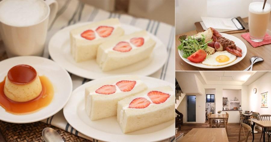 台南 藏身巷弄住宅區超隱密,一周只開四天,舒適用餐環境讓人放鬆自在地享用美食,冬天還有季節限定草莓三明治 台南市東區|夏末
