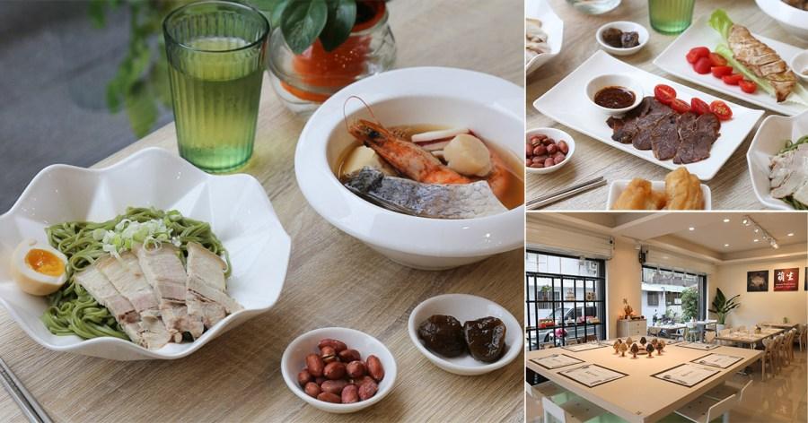 台南 調味恰到好處風味淡柔調合,讓食材本身鮮美得以展現,適合與長輩聚餐家人小聚的好所在 台南市東區|萌生精緻麵食
