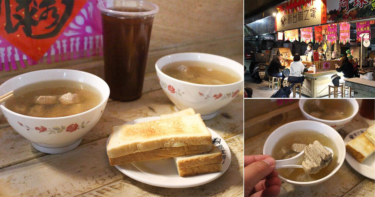 台南 傳統市場深藏新加坡點心,咖椰牛油吐司/恐龍美祿/肉骨茶,你想吃哪道? 台南市中西區|新台祺之家