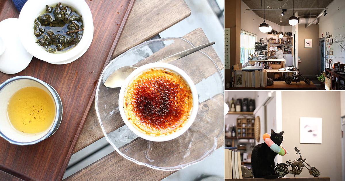 台南 孔廟巷弄裡放鬆品茶的好去處,營業到晚上時段,就算到了宵夜時段想喝茶配份甜點也沒問題 台南市中西區|餘事 YU Studio