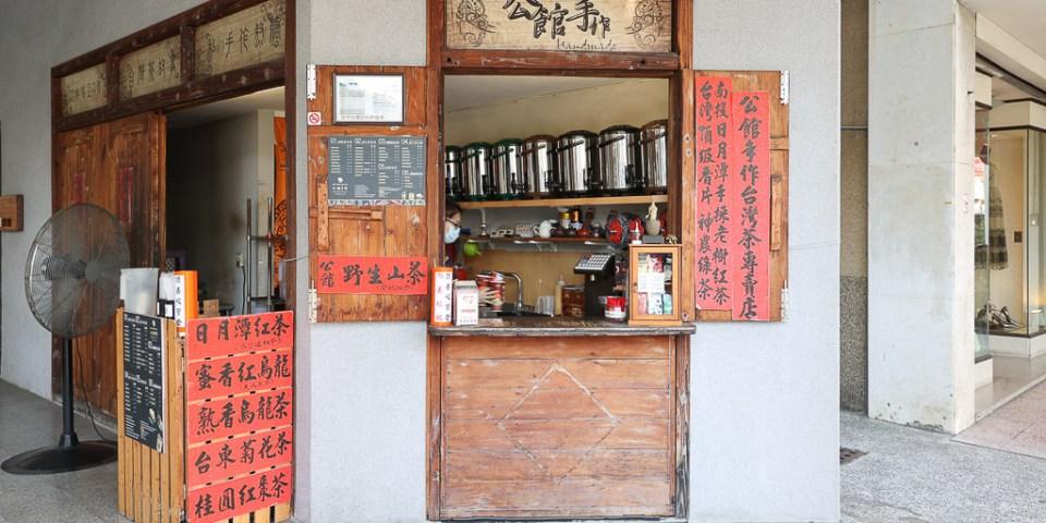 台南 近台南美術二館的台南飲料店,茶類選擇豐富,快速方便品嘗各式茶飲的好去處 台南市中西區|公館手作