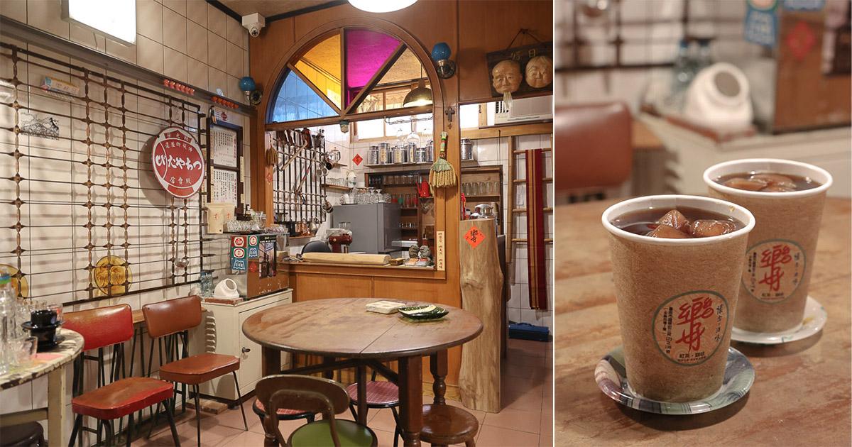 台南 深藏在永樂市場二樓懷舊紅茶小店,濃厚順口的紅茶搭配自家炒糖超契合 台南市中西區|樂好日