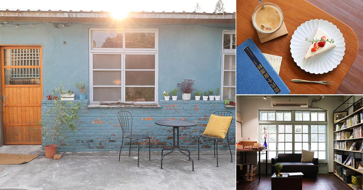 屏東 由日治時代軍官宿舍改建而成的咖啡甜點獨立書店,環境超美,不論拍照打卡或是午茶放空都超合適 屏東市|繫本屋
