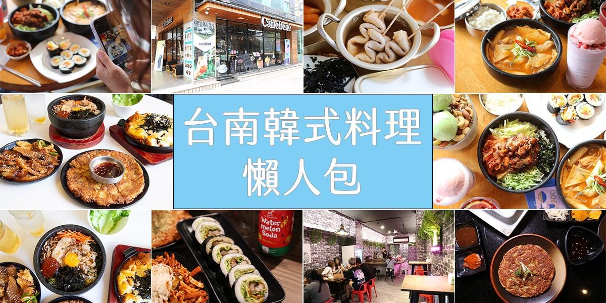 台南韓式料理吃什麼?想找多人聚餐/韓式宵夜/單人用餐/燒肉都沒問題