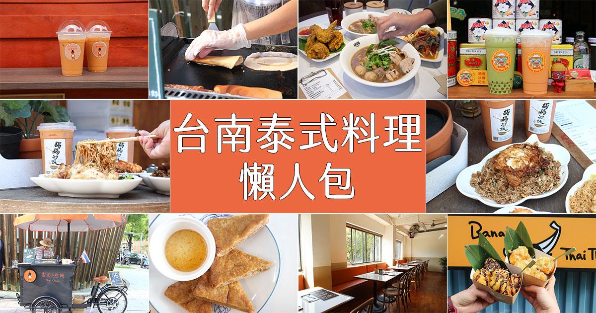 台南泰式料理吃什麼?泰式料理餐廳、小餐館、實惠路邊小攤、泰式點心攤車隨你挑