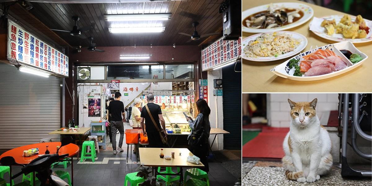 台南 赤崁樓周邊60年的宵夜快炒店,店裡還有慵懶系萌貓駐店 台南市中西區|竹海產