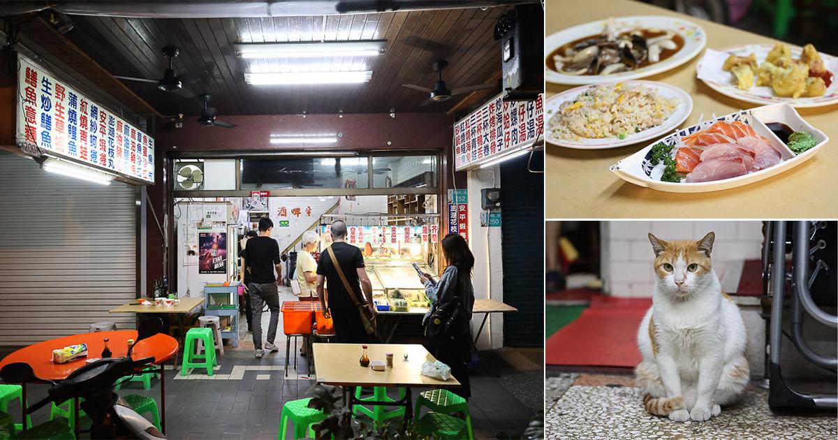 台南 赤崁樓周邊60年的宵夜快炒店,店裡還有慵懶系萌貓駐店 台南市中西區 竹海產