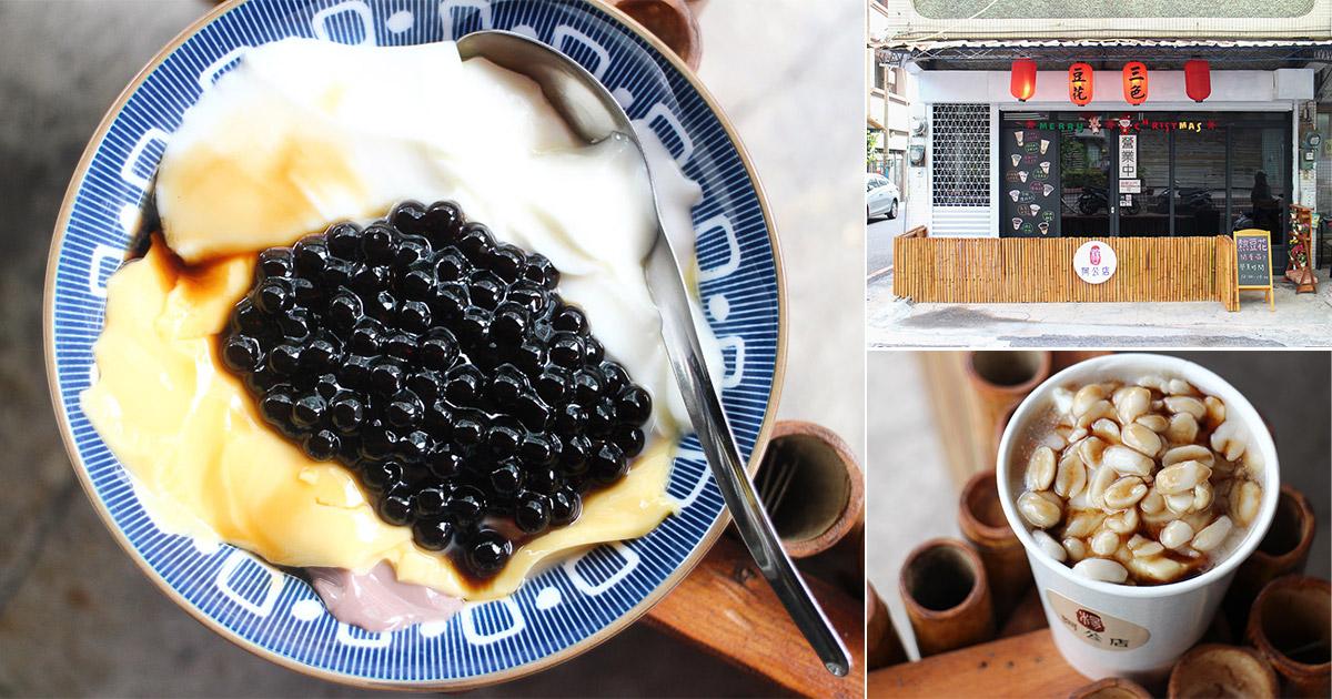 台南 東區巷弄藏了一間讓人懷念的三色豆花,加上黑糖糖水以及珍珠,風味口感更有層次 台南市東區|楊阿公店