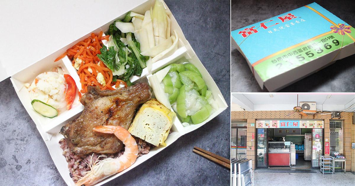 台南 台南老牌日式會議餐盒便當店,配菜豐富多樣,還有紫米可以選擇 台南市中西區|富仁屋日式便當