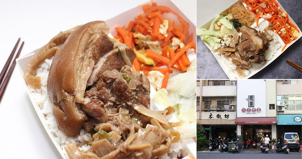 台南 東區東安路上便當店,可選四道配菜,飯量足,爌肉油香好吃又開胃  台南市東區|班恩便當