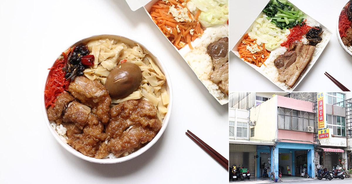 台南 滷透鹹香的排骨,或是透軟油香的爌肉,中餐便當想吃哪一道咧?加上銷魂豆豉更是讓人胃口大開 台南市中西區|金鶴古早味滷排骨飯