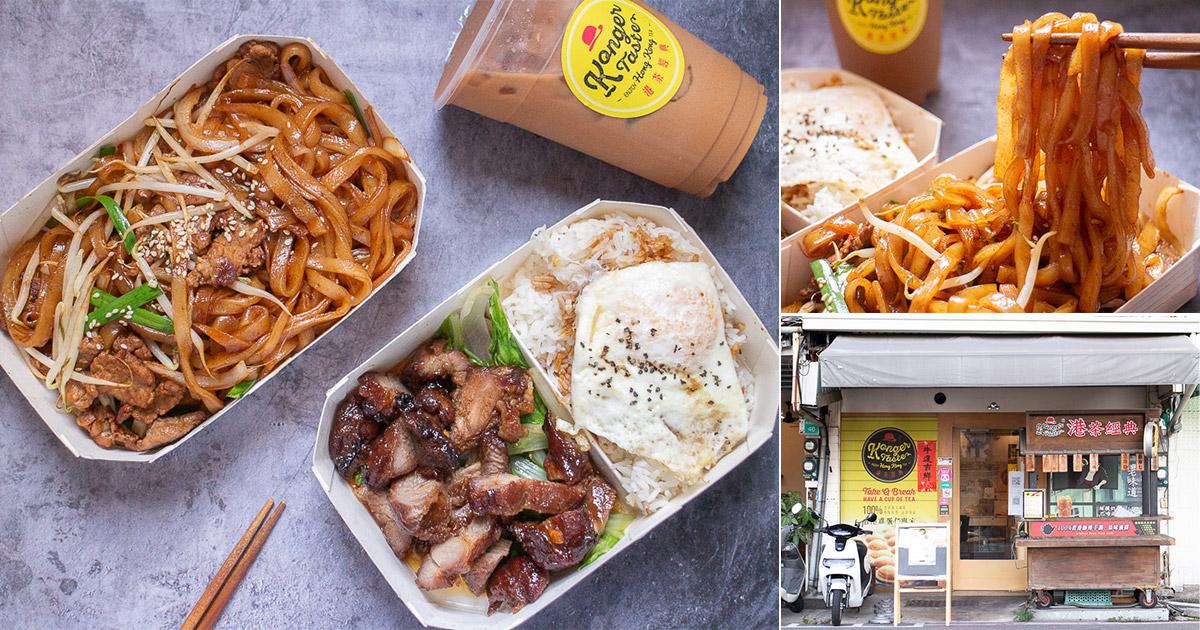 台南 東區的港式飲料點心店,現在竟然開賣不少香港的經典料理,牛河、叉燒飯、瑞士雞翼…既好吃又讓人超回味 台南市東區 港茶經典