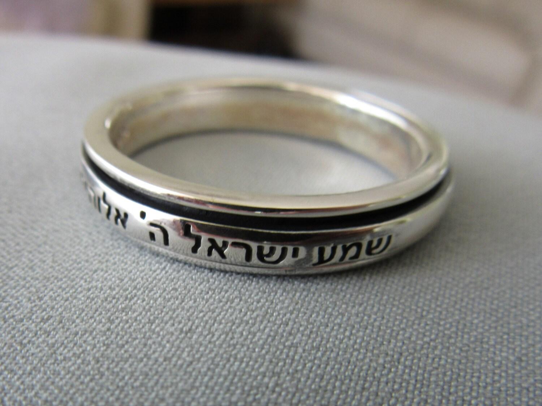 Shema Israel Prayer Rotating Ring Jewish Symbolic