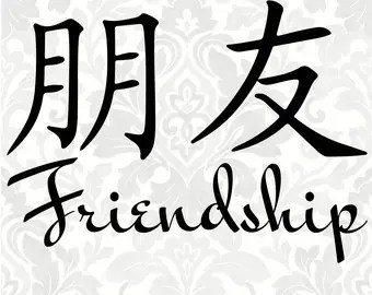 Download Chinese symbol   Etsy