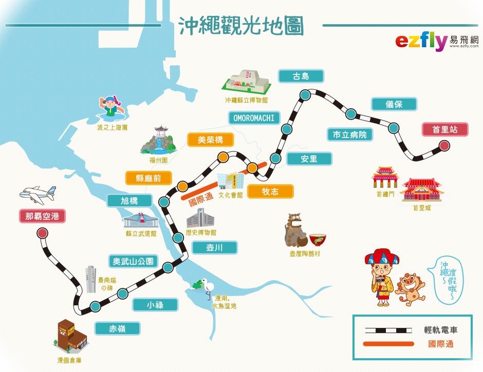 【LINE@好友獨家優惠】沖繩精選市區飯店自由行4日 - 易飛網國外旅遊