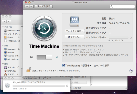 Time Machineバックアップ中