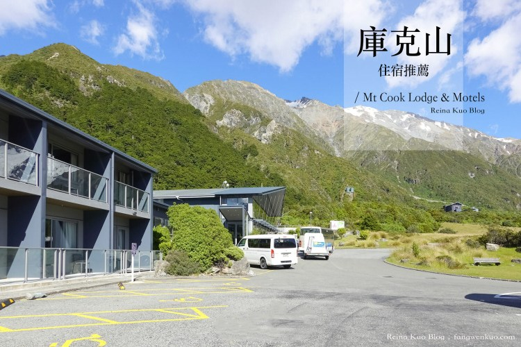 庫克山住宿推薦 ❘ 庫克小屋汽車旅館 Mt Cook Lodge & Motels ❘ 近庫克山步道 Hook Valley Track ❘ 景觀餐廳 Chamois