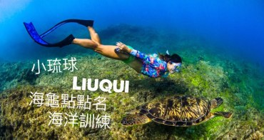 小琉球自由潛水🔸沒天分到底如何考到自由潛水證照? 會變美的水底運動