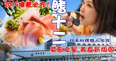 澎湖美食🔸鰭十二 日本料理職人金賞 銷魂握壽司 菊島之星