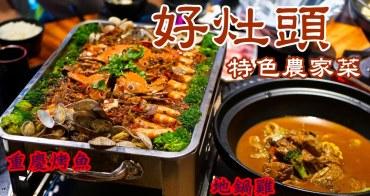 澎湖▪美食推薦🔶地鍋雞 海鮮滿到爆炸的重慶烤魚 竹籠海鮮蒸鍋  好灶頭特色農家菜