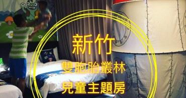 開箱 新竹煙波大飯店 🔸主題房型 雙胞胎叢林 星際太空房  星球出任務