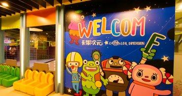 新竹▪飯店開箱🔶 煙波大飯店  卡樂次元 星球探險出任務  行程滿檔