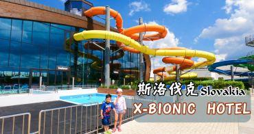 斯洛伐克🔸X-BIONIC Hotel  運動場飯店  燈光音樂巨大滑水道  大型 木製遊樂園
