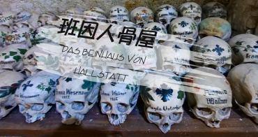 奧地利▪哈修塔特景點🔶班因人骨屋 Das Beinhaus Von Hallstatt  彩繪頭骨