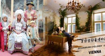 奧地利▪維也納景點🔶美泉宮兒童博物館 Schonbrunn Children's Museum Vienna 熊布朗宮