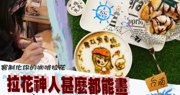 ▪台南 咖啡▪十八號隱巷咖啡 ▪奶泡咖啡當畫盤  客製化 專屬咖啡拉花
