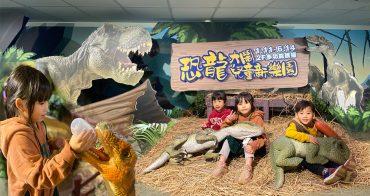 台北 ▪展覽▪ 恐龍大鬧兒童樂園 挑戰餵養恐龍 寒假推薦親子行程 兒童新樂園