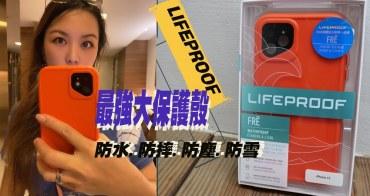 最強旅行手機殼🔹Lifeproof全方位保護殼 ◾iPhone 11◾Pro ◾ Pro Max◾Fre 終極防水防摔防塵防雪