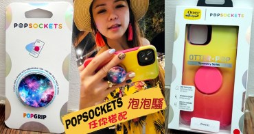 最強自拍手機殼🔹泡泡騷PopSockets 手機殼 手機支架 變換每天的心情