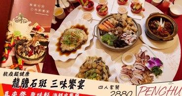 澎湖美食🔸福朋喜來登 聚味軒海鮮中餐廳 抗疫套餐 龍膽石斑三味宴 2880吃一桌  四人也坐包廂   防疫超安心