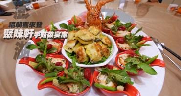 澎湖美食🔸福朋喜來登 聚味軒海鮮中餐廳 豪華宴席 12000  手路菜 超精緻 用餐送住宿