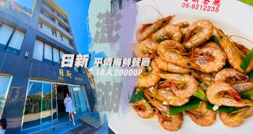 澎湖美食🔸日新平價海鮮餐廳 一桌2500讓十個人吃到撐
