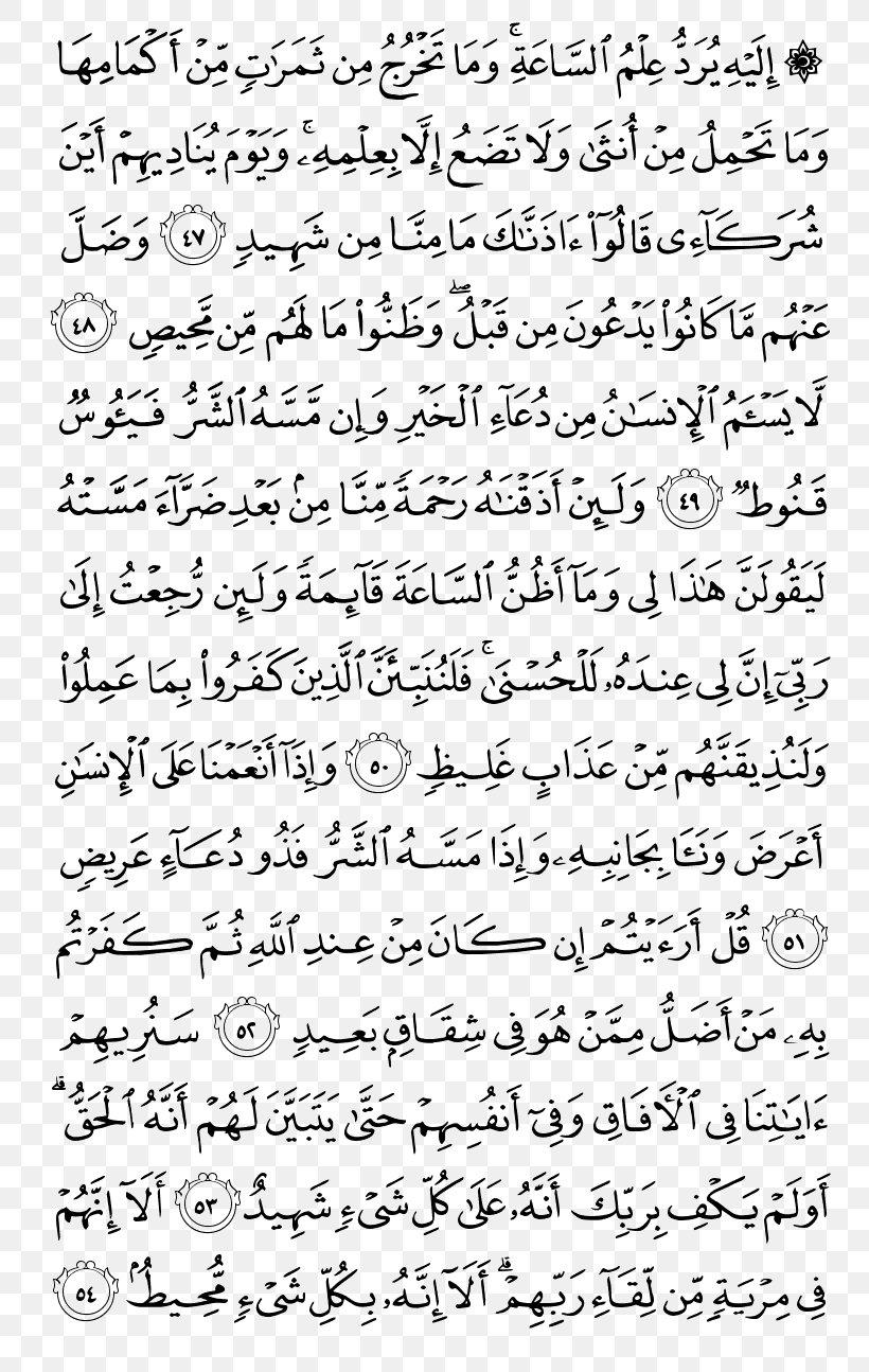 Surat An Nisa Ayat 34 : surat, Quran, Surah, Ghafir, An-Nisa, Al-Ma'ida,, 800x1294px,, Watercolor,, Cartoon,, Flower,, Frame,, Heart, Download