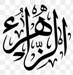 Family Tree Of Muhammad Silsila Ahl Al-Bayt Prophet
