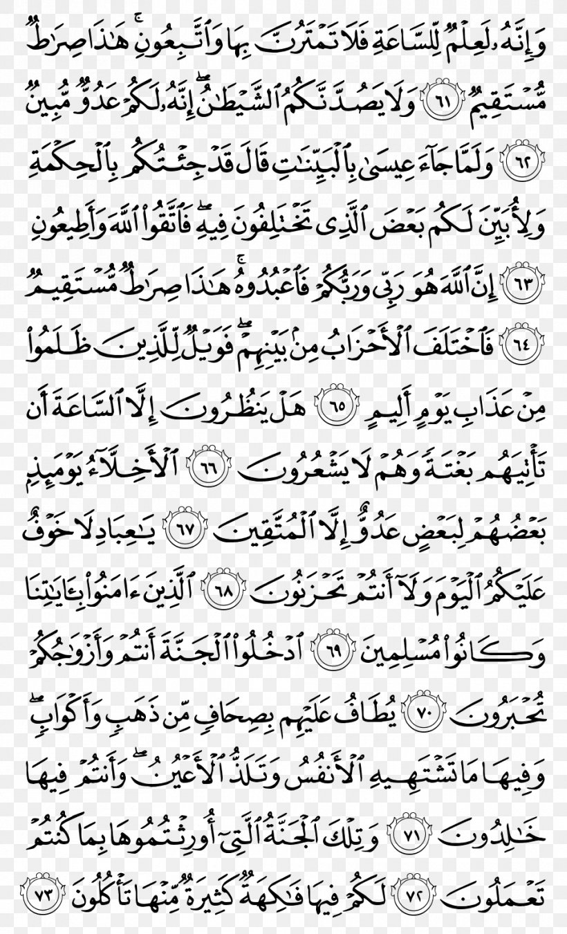 Al Hujurat Ayat 10 : hujurat, Quran, At-Tawba, Al-Mumtahanah, Surah, Al-Hujurat,, 960x1581px,, Quran,, Imran,, Alanfal,, Albaqara,, Alhujurat