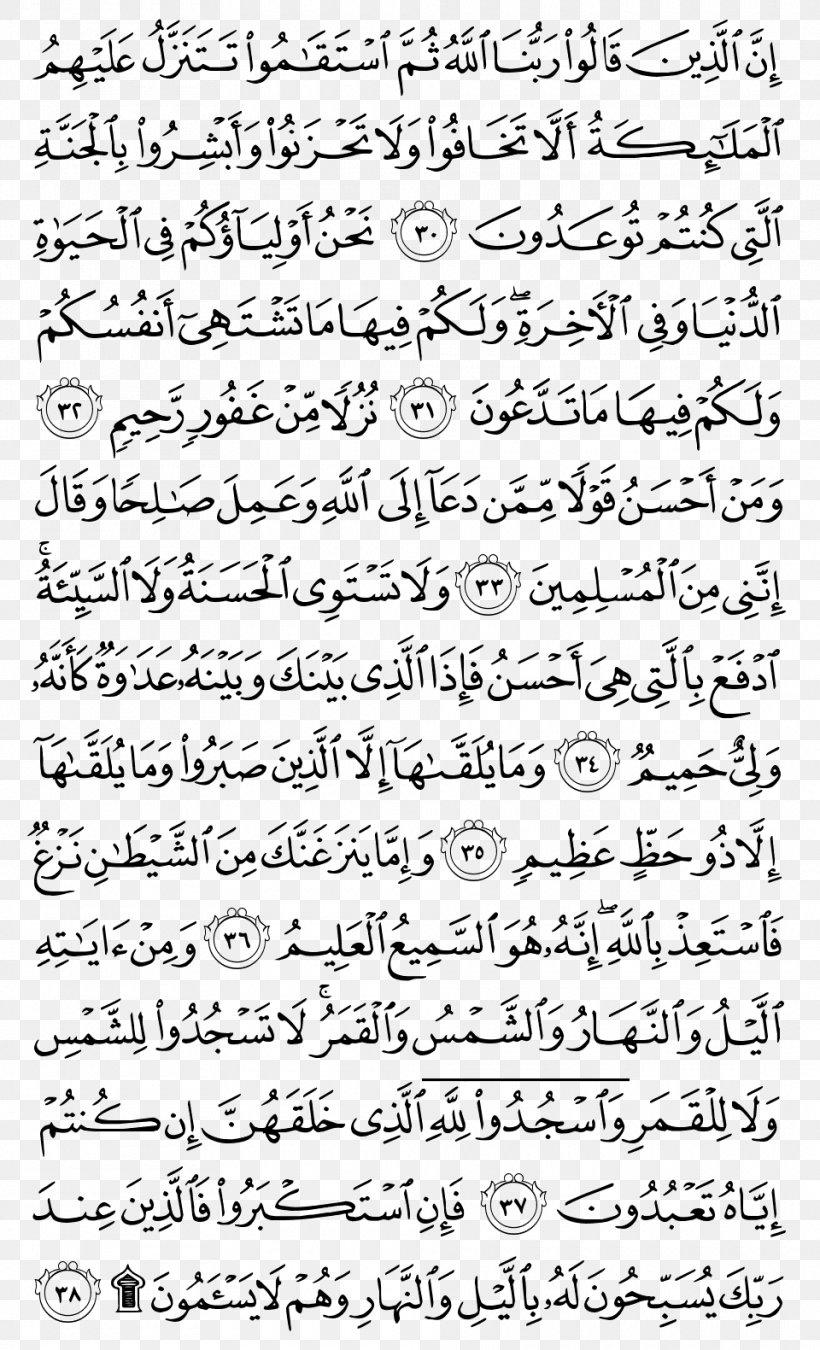 Surat Al Mujadilah : surat, mujadilah, Quran, Surah, Al-Baqara, Al-Mujadila, Juz',, 960x1581px,, Watercolor,, Cartoon,, Flower,, Frame,, Heart, Download