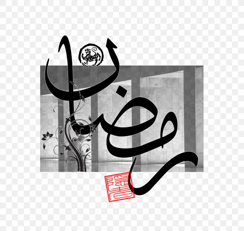 Tulisan Marhaban Ya Ramadhan : tulisan, marhaban, ramadhan, Graphic, Design,, 549x776px,, Calligraphy,, Black, White,, Brand,, Design, White, Download
