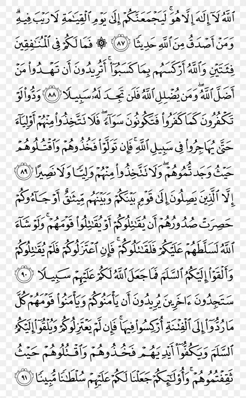 Surat An Nisa Ayat 34 : surat, Quran, Al-Mu'minoon, An-Nisa, Al-Mulk, 1024x1656px,, Quran,, Imran,