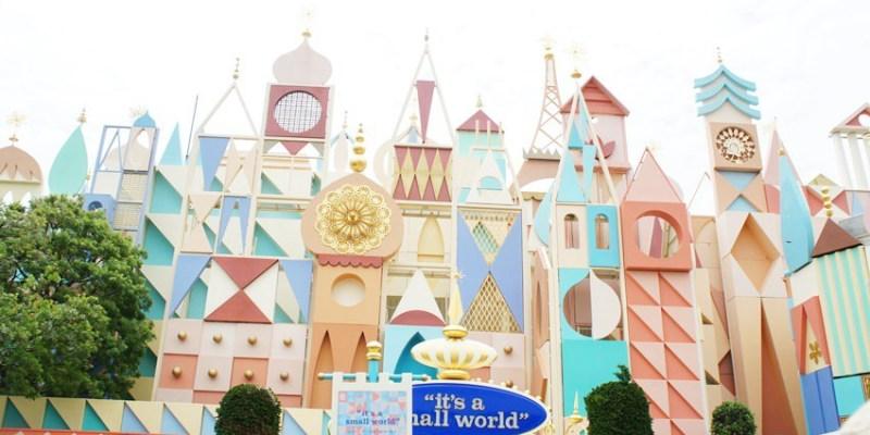 [日本]東京迪士尼樂園∥夢幻樂園~小小世界it's a small world:搭乘小船環遊世界,載歌載舞,老少咸宜,新鮮又有趣!