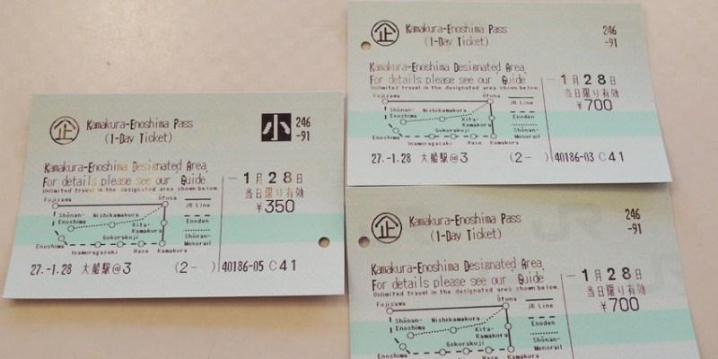 [日本交通]交通票券:JR鐮倉/江之島通票~一日內無限次使用江之島地區的JR線、江之島電鐵和湘南單軌 方便有彈性(大人700円,兒童350円)