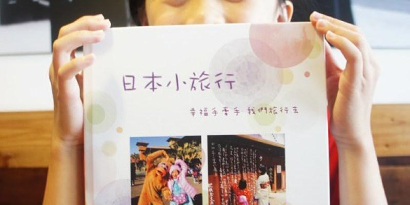 FUN幸福相本書:日本小旅行相本書製作~幸福手牽手 我們旅行去 充滿美好回憶的日本親子遊相本書