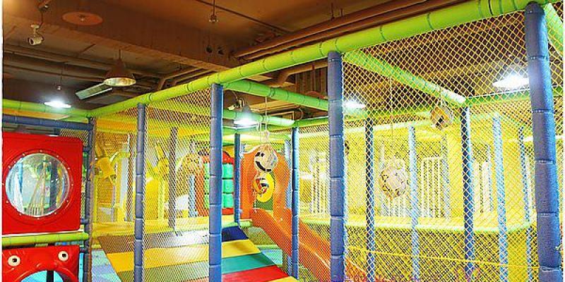 [台北親子]小孩high大人樂的親子餐廳~板橋艾瑪親子多元智能館,室內運動兒童樂園&親子餐廳