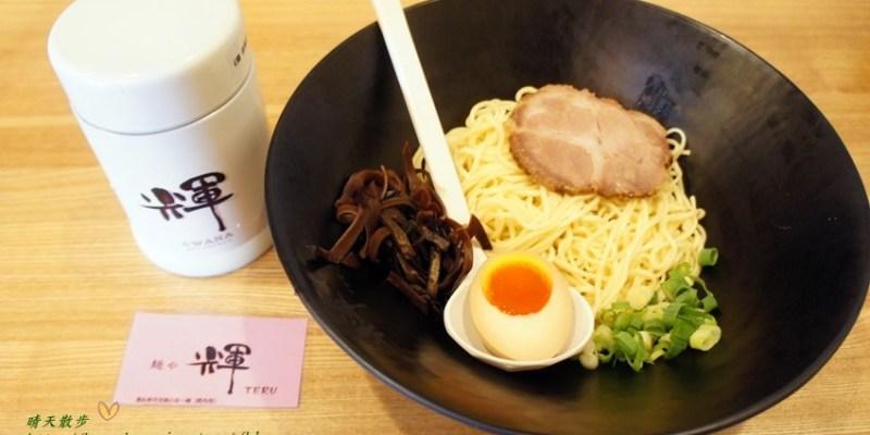 〔台中美食〕西區∥麵屋輝TERU(麺や輝)~來自日本大阪的連鎖拉麵店 美味的日式沾麵、日式炸雞塊、日式煎餃 還有濃淡可調整的拉麵湯泡飯