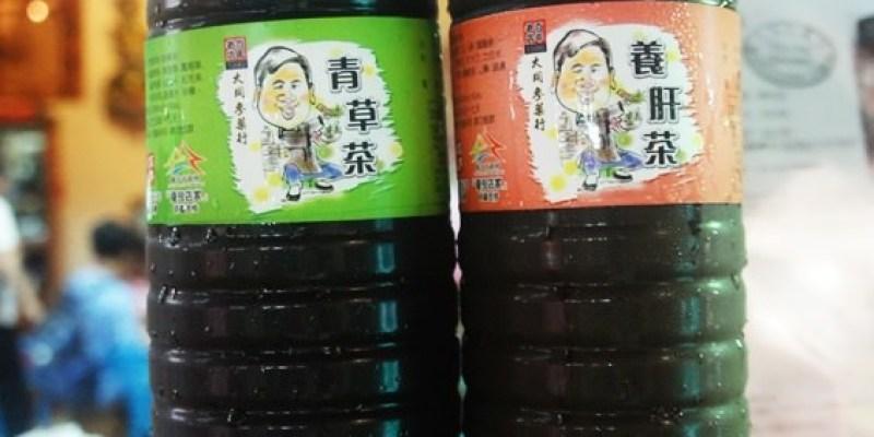 [台中]北屯區∥台中青草茶哪裡買?大同參藥行 百年老店最推薦 獨家配方古法熬製青草茶、養肝茶 低溫宅配也方便