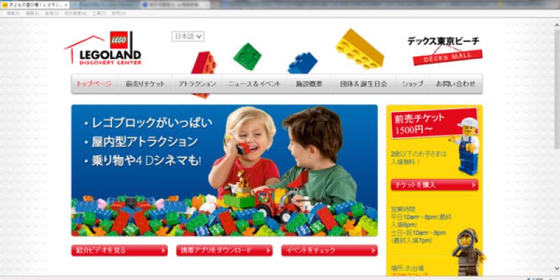 東京景點 東京台場樂高樂園Legoland Discovery Center~日本親子自由行推薦必訪,線上預購門票流程分享(預購較划算喔)